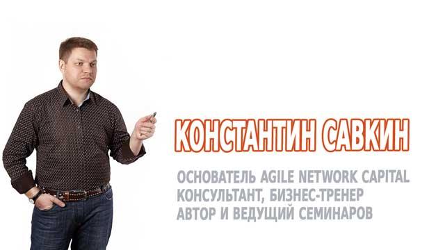 Савкин Константин, консультант, бизнес-тренер