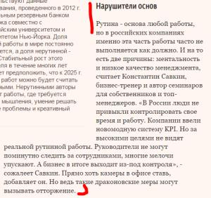 Рутина - основа любой работы, но в российских компаниях именно эта часть работы часто не выполняется как должно.