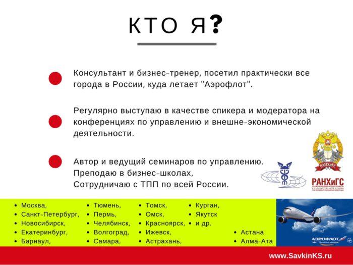Презентация навыков и компетенций: Савкин Константин 1