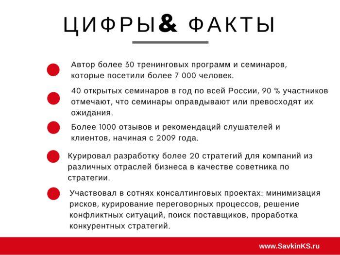 Презентация навыков и компетенций: Савкин Константин 2