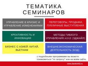 Презентация навыков и компетенций: Савкин Константин 3