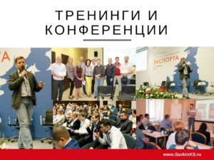 Презентация навыков и компетенций: Савкин Константин 4