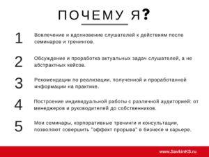 Презентация навыков и компетенций: Савкин Константин 5