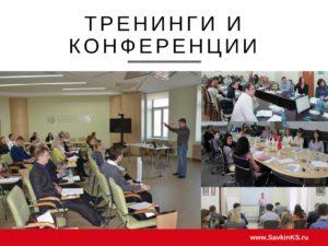Презентация навыков и компетенций: Савкин Константин 6