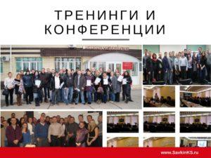 Презентация навыков и компетенций: Савкин Константин 8