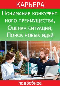 Консультации по карьере от Константина Савкина