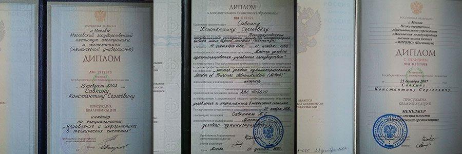 Дипломы, Савкин Константин Сергеевич, корпоративные тренинги и бизнес-семинары