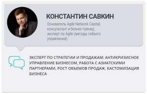 Константин Савкин, эксперт журнала Генеральный директор по вопросам управления и стратегии