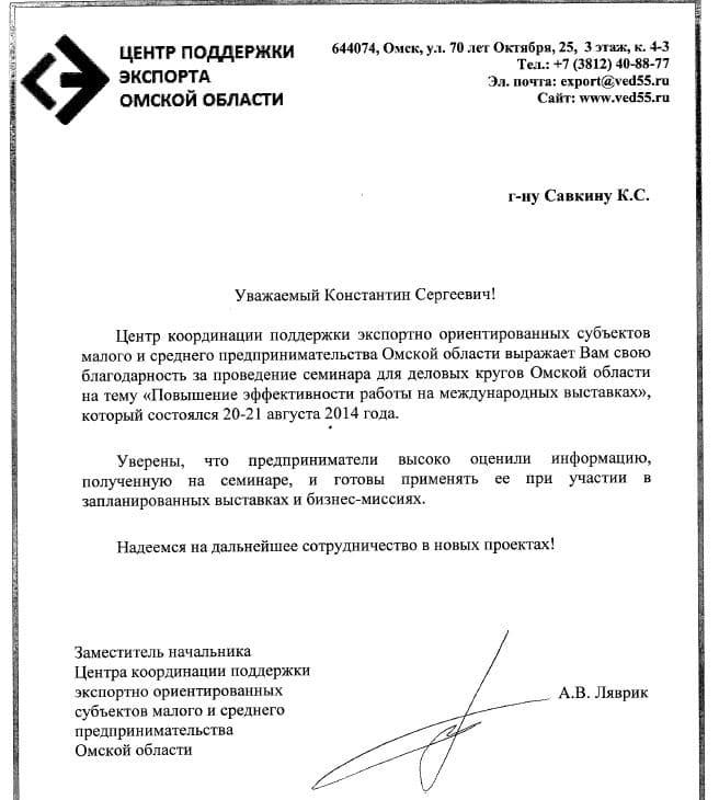 Благодарственное письмо от центра поддержки экспорта, Омск