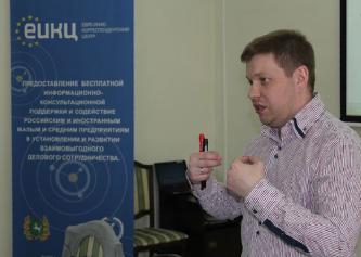 Савкин, семинары ЕИКЦ, семинары ТПП