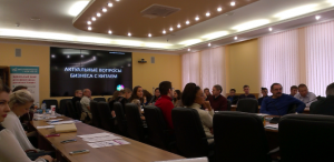 Выступление на конференции, Новосибирск