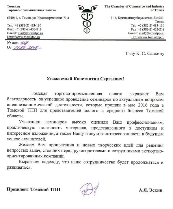 Благодарственное письмо от Томской торгово-промышленной палаты