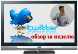 Twitter дайджест за неделю от Константина Савкина