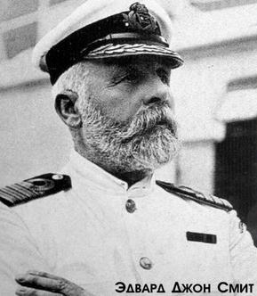 Капитан Титаника, Эдвард Джон Смит утонул вместе с кораблем