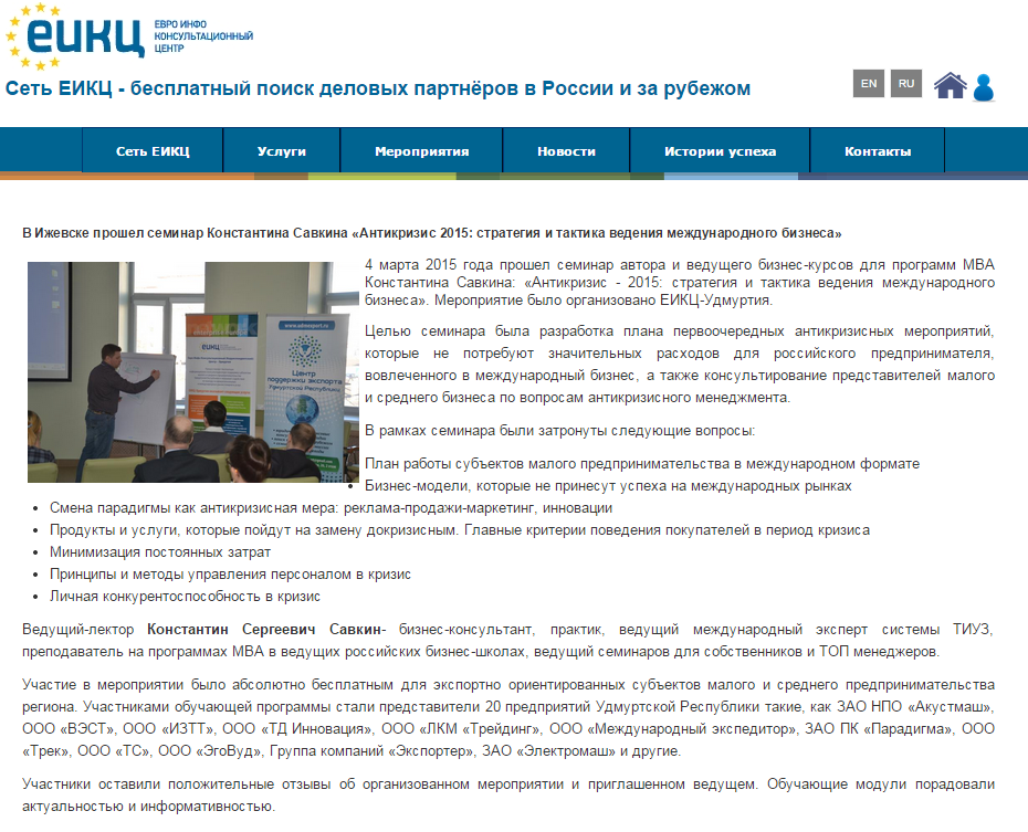 На центральном сайте ЕИКЦ (Евро Инфо Консультационный центр) размещен пресс-релиз по семинару Антикризис