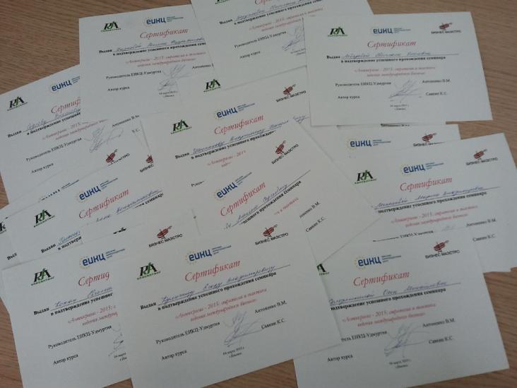 Сертификаты, участникам семинаров в Ижевске - семинары Константина Савкина