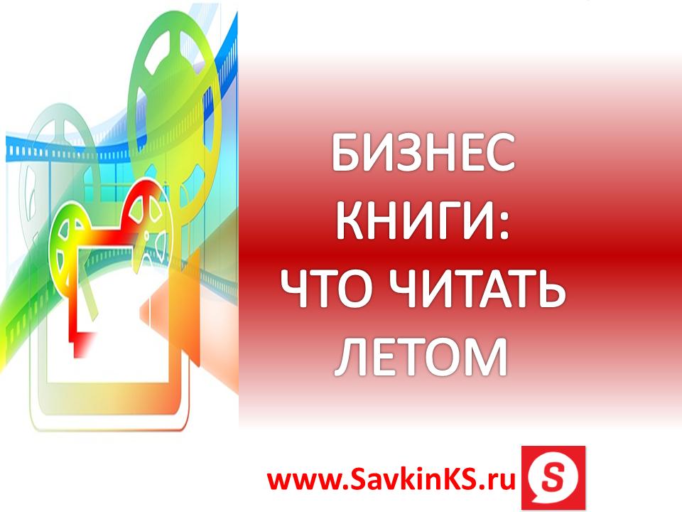 Какие бизнес-книги читать летом? несколько новинок и рекомендаций от Константина Савкина