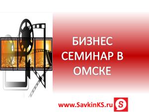 Бизнес семинар в Омске. Какие вопросы будут разбираться на бизнес-семинаре в Омске?