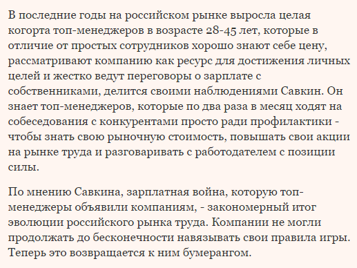 зарплатная война, которую топ-менеджеры объявили компаниям, - закономерный итог эволюции российского рынка труда.