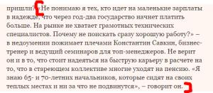 На рынке не хватает грамотных технических специалистов. Почему не поискать сразу хорошую работу?» – в недоумении пожимает плечами Константин Савкин