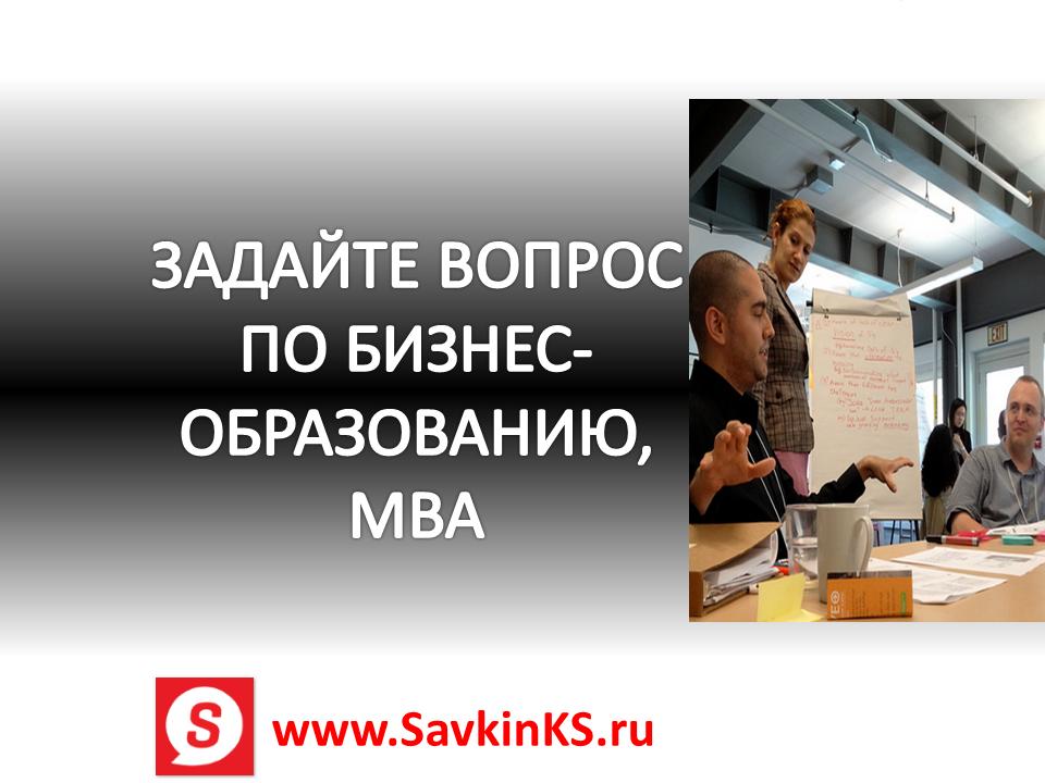 У вас есть вопросы по бизнес-образованию, MBA в России? Пожалуйста задавайте их в комментариях к данному посту