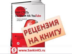 Как стать 1-ым на YouTube, рецензия на бизнес книгу