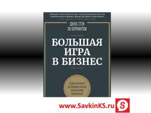 Бизнес книга: Большая игра в бизнес