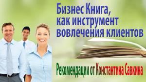 Бизнес книга - Инструмент вовлечения клиентов