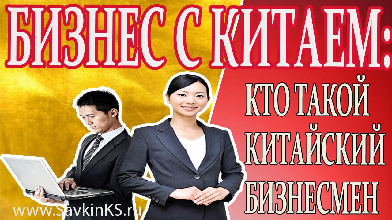 Бизнес с Китаем: кто такой китайский бизнесмен