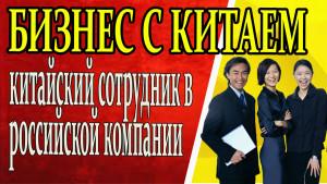 Бизнес с Китаем - китайский сотрудник в российской компании