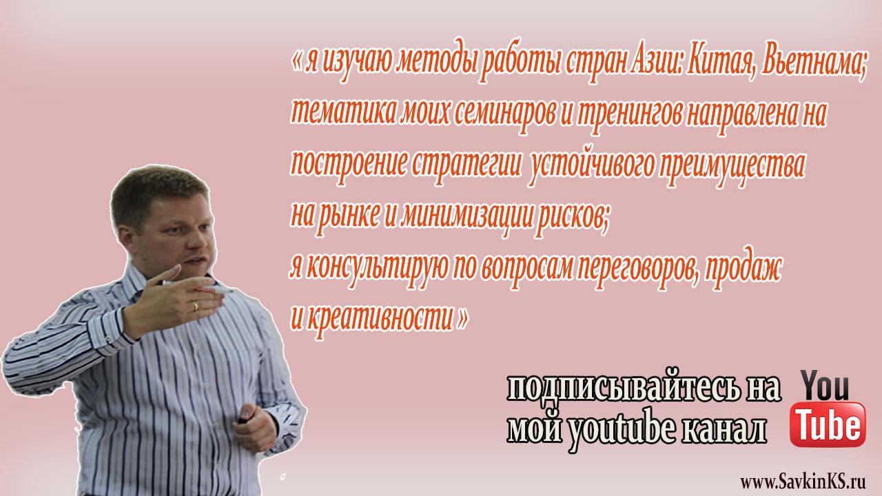 Савкин Константин Сергеевич - автор и ведущий семинаров, спикер, тренер; советник по стратегии; консультант