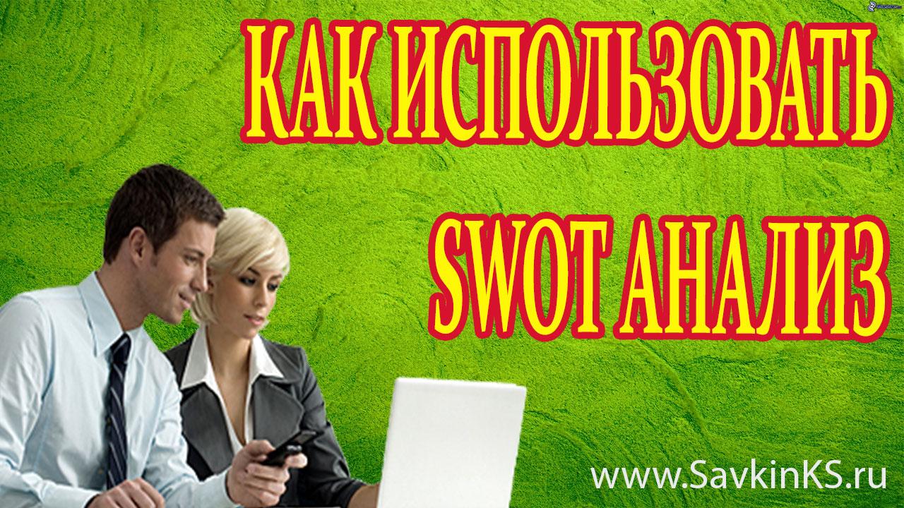 SWOT анализ - Как использовать SWOT анализ