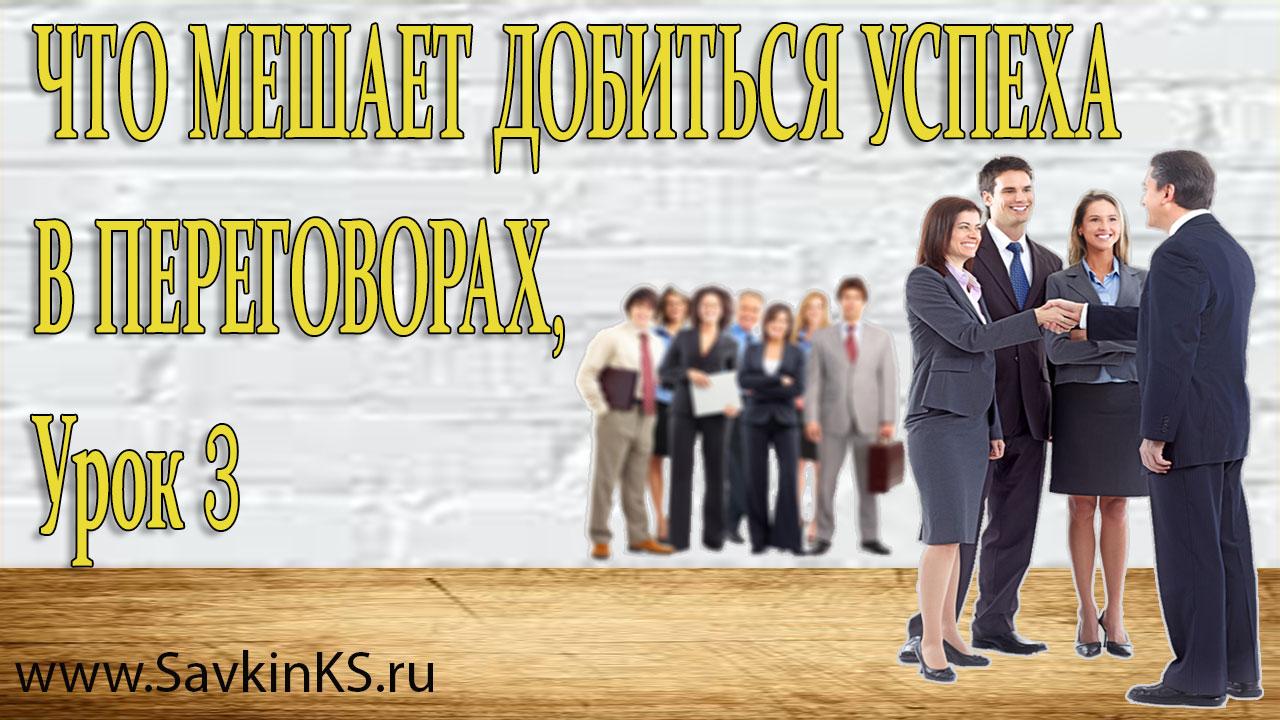 Успех в переговорах, что мешает добиться успеха в переговорах, тренинг по переговорам, урок 3