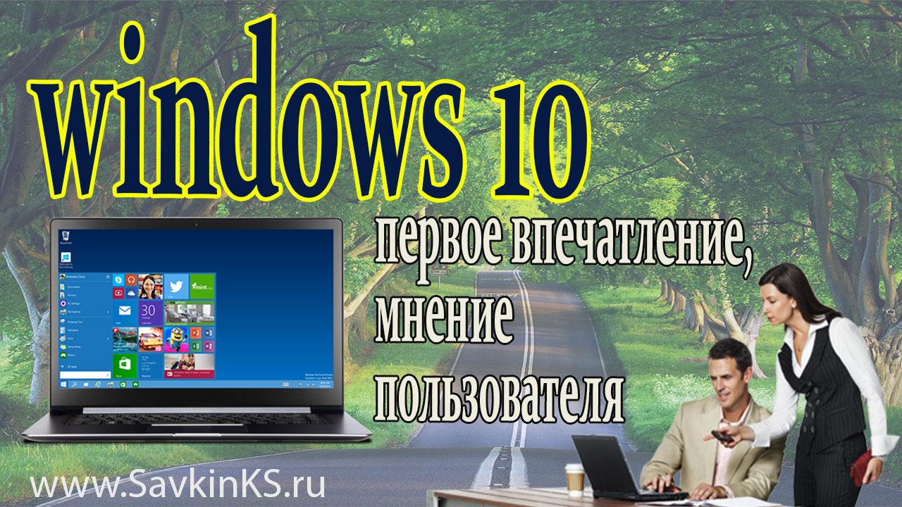 Windows10: первое впечатление, мнение пользователя