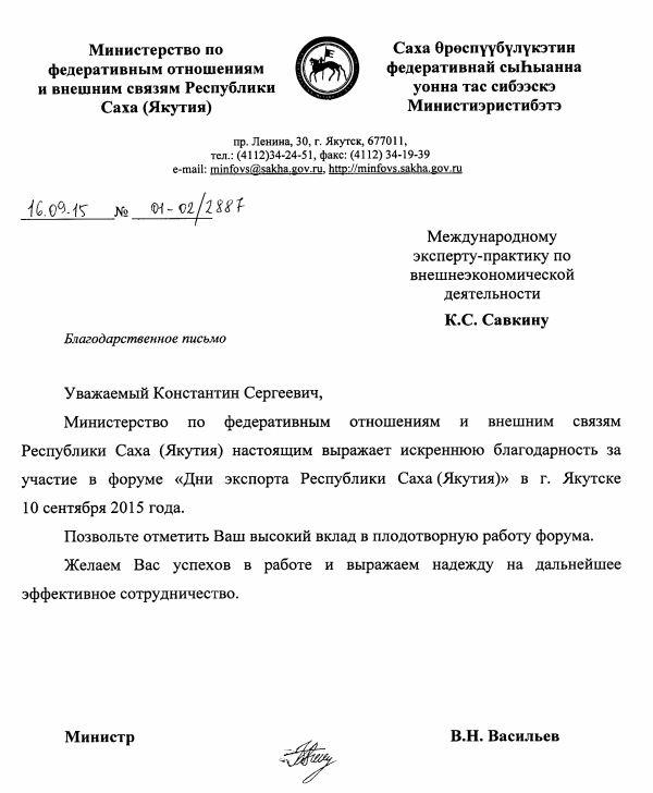 Благодарственное письмо от министерства Республика Саха (Якутия)