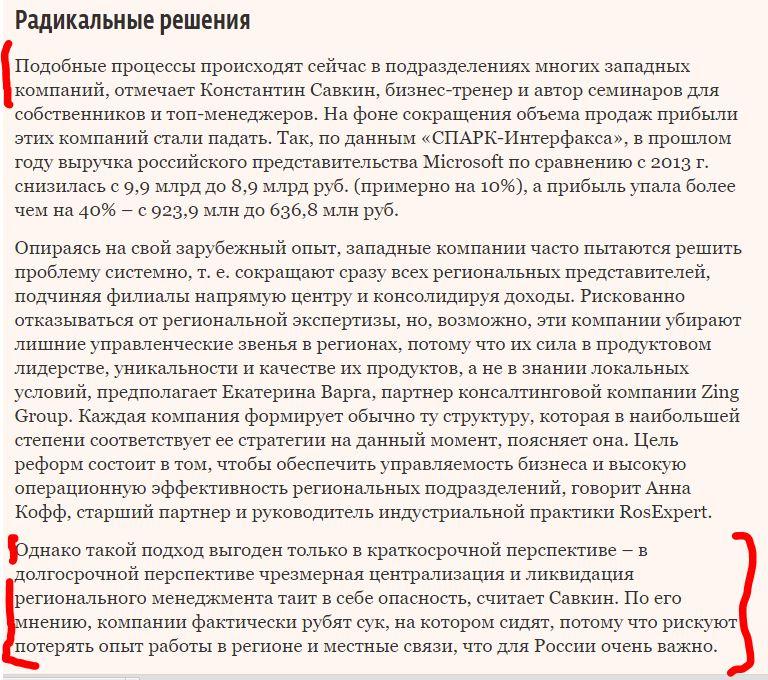 Радикальные решения - от Константина Савкина