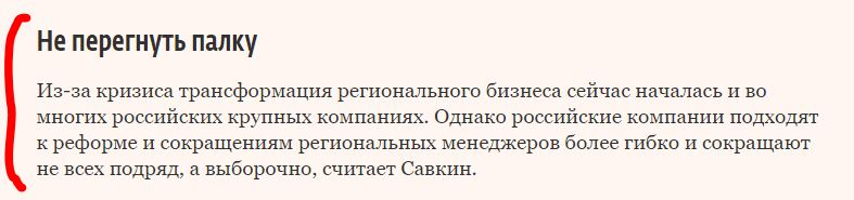 Не перегнуть палку - от Константина Савкина