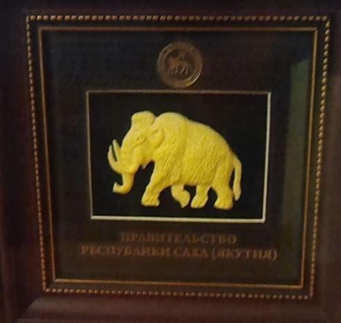 Ценный подарок от Республики Саха, Якутия
