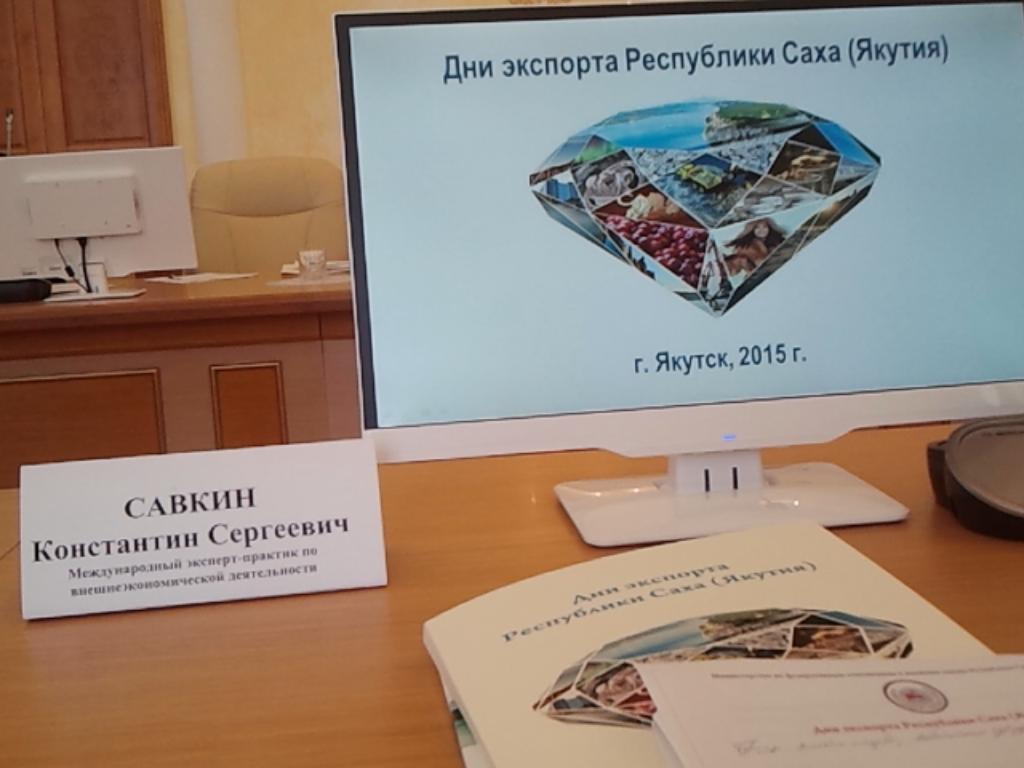Семинар, дни экспорта, Якутия