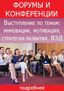 Тематические выступления на конференциях, форумах