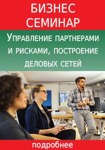 Бизнес-семинар: Управление партнерами и рисками