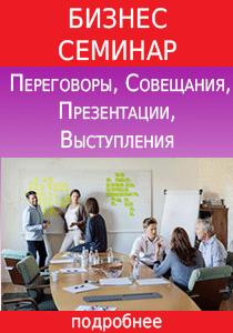 Бизнес-семинар: Деловые коммуникации, переговоры