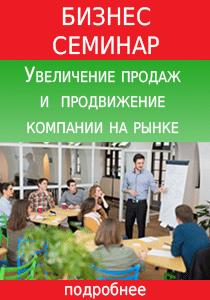 Бизнес-семинар: Продажи и продвижение компании