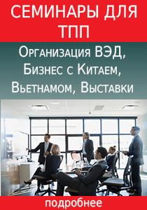 Семинары для ТПП и Бизнес-инкубаторов