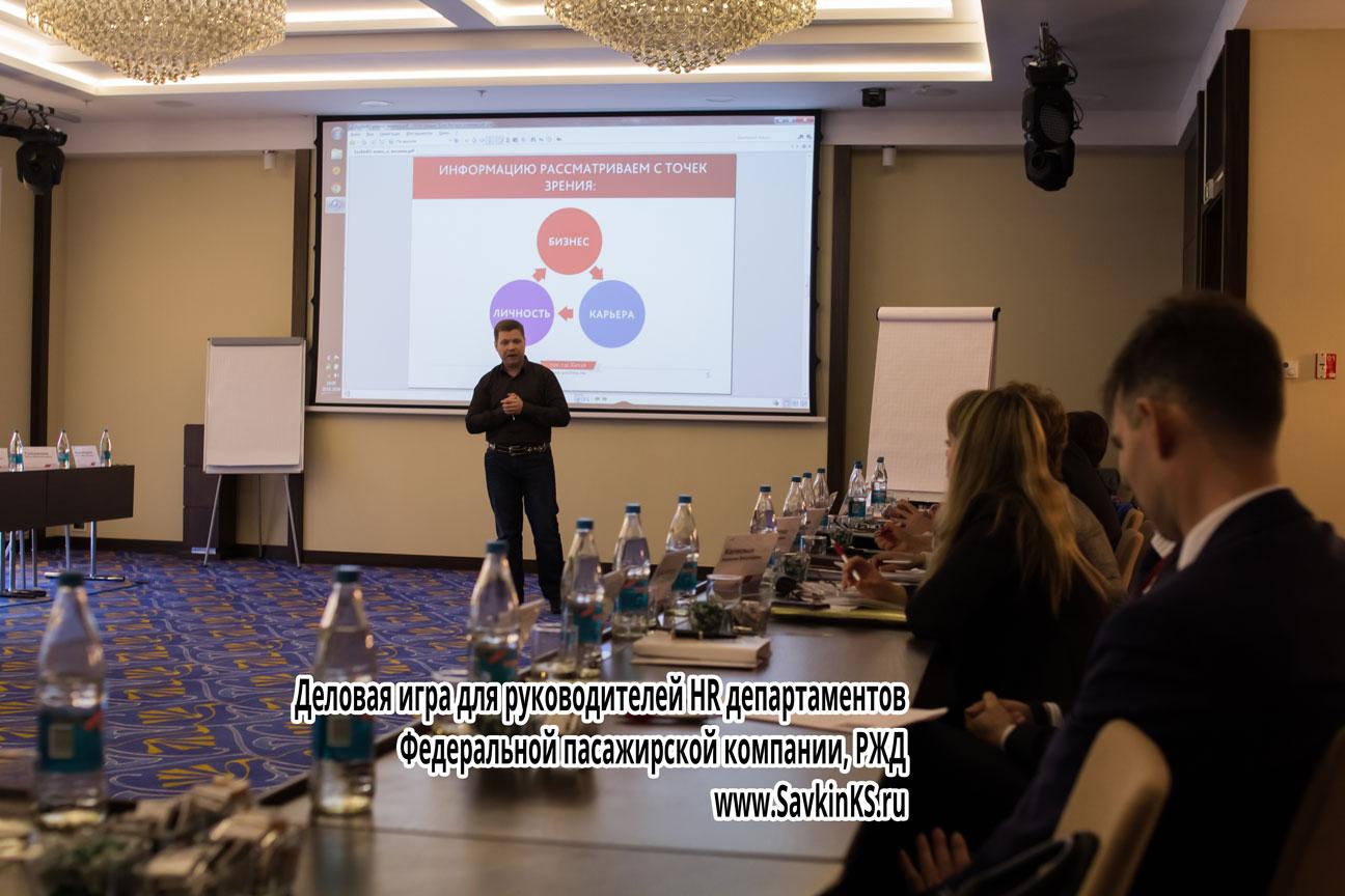 Деловая игра: С точки зрения Бизнеса, Карьеры и Личности — в Novosibirsk Marriott Hotel