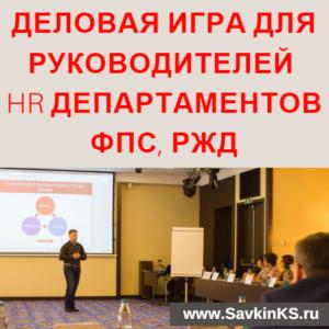 Деловая игра для руководителей HR департаментов