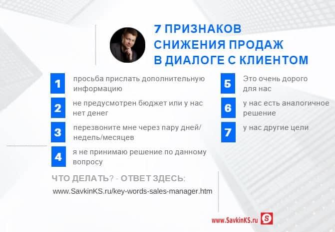 Менеджер по продажам - 7 признаков падения продаж в диалоге с клиентом