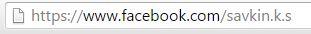 Возможность Facebook - красивое название профиля