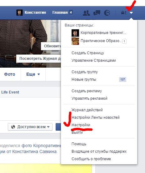 Создание красивого профиля в Facebook