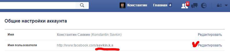 Создали красивое имя в профиле Facebook